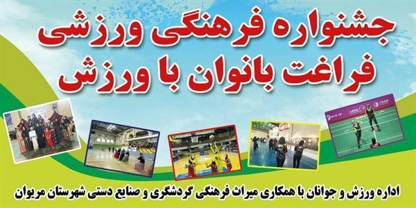 جشنواره فراغت بانوان با ورزش در شهرستان مریوان برگزار گردید