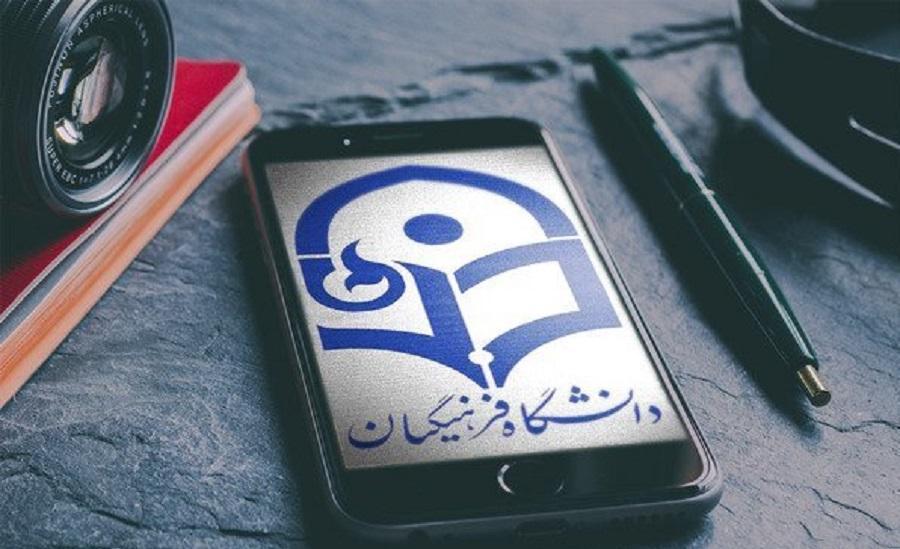 پایانی بر شایعات انتصاب جدید واحد دانشگاهی فرهنگیان نیشابور