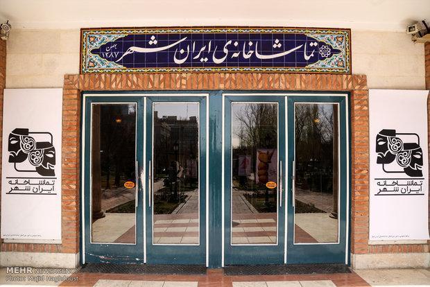 اعلام آمار مخاطبان چهار نمایش در تماشاخانه ایرانشهر