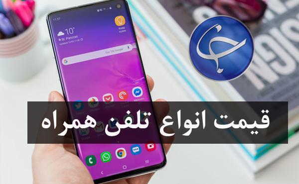 قیمت روز گوشی موبایل در 7 آذر