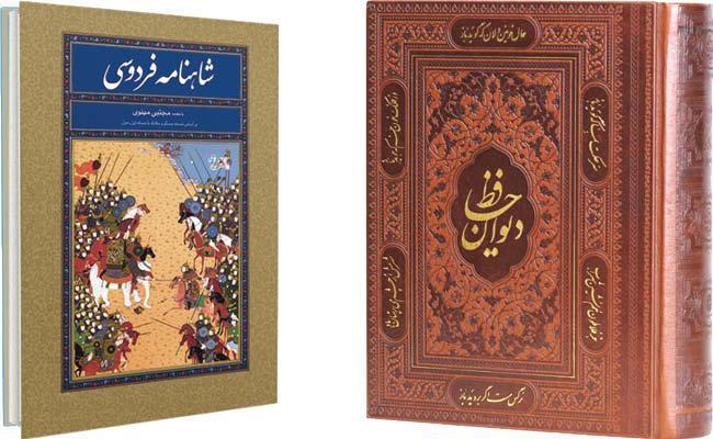 یلدای رؤیایی با خواجه شیراز و حکیم توس