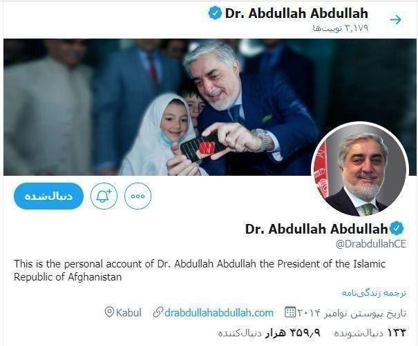 عبدالله عبدالله رسما خود را رئیس جمهور افغانستان گفت