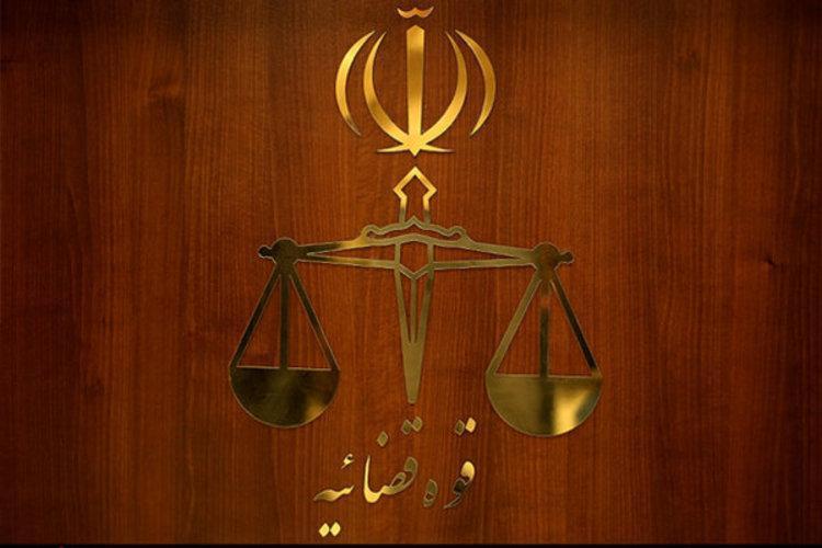 بخشنامه مهم قوه قضائیه درباره ایرانیان تحت تعقیب
