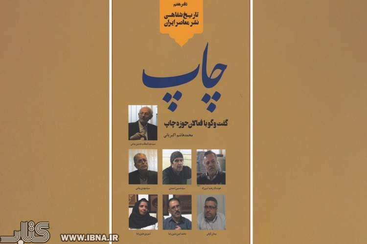 ماجرای چاپ در ایران به روایت پیشکسوتان