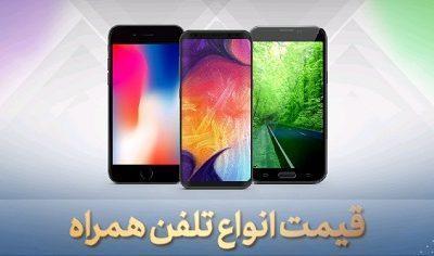 قیمت انواع گوشی موبایل، امروز 17 تیر 99