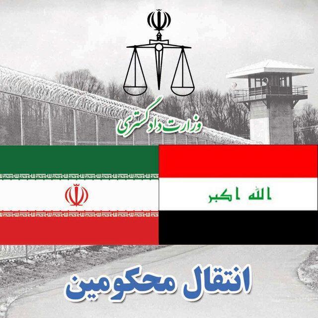 انتقال 22 محکوم ایرانی از عراق به کشورمان