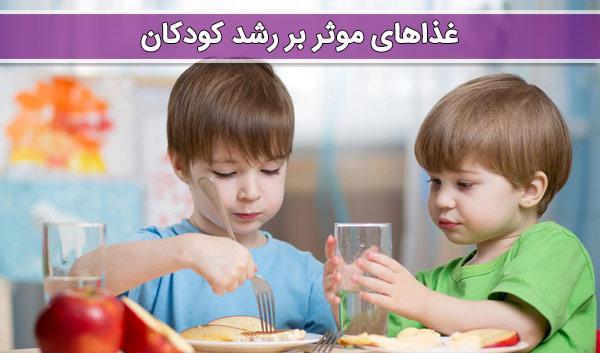چند نوع غذای موثر برای رشد بچه ها و نوجوانان