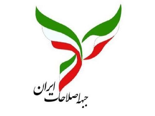 سازوکار جبهه اصلاحات برای انتخاب نامزد ریاست جمهوری مشخص شد