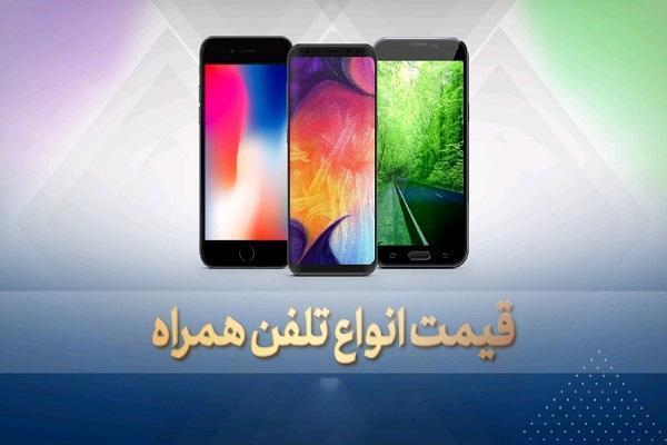 قیمت روز گوشی موبایل در 28 فروردین