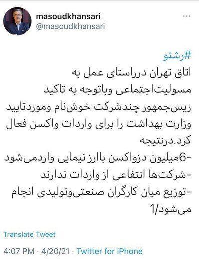 رشته توییت رئیس اتاق بازرگانی تهران: کارگران رایگان واکسن می گیرند
