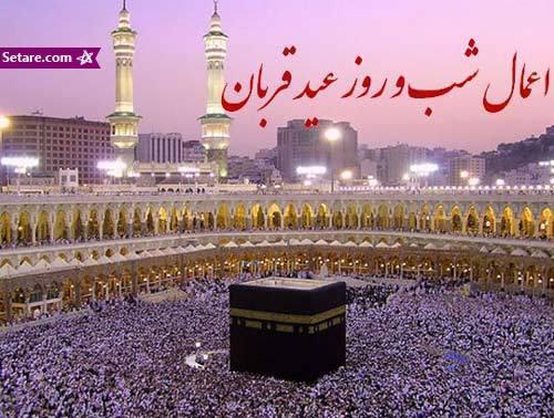 5 مورد از پرفصیلت ترین اعمال عید قربان